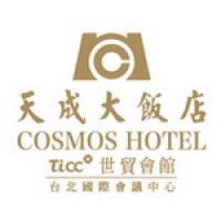 天成大飯店TICC世貿會館